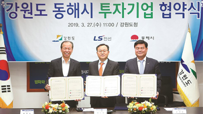 LS Cable & System to build 2nd plant in Donghae